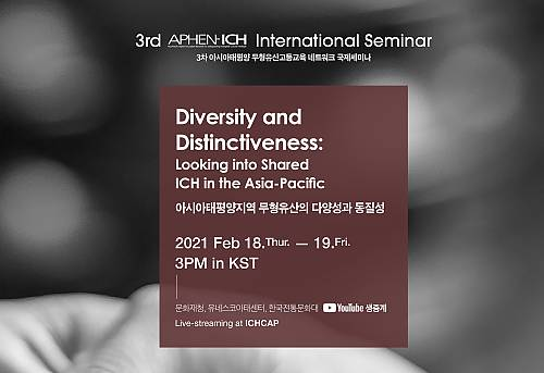 Flyer for the third APHEN-ICH International Seminar 'Diversity and Distinctiveness: Looking into Shared ICH in the Asia-Pacific'