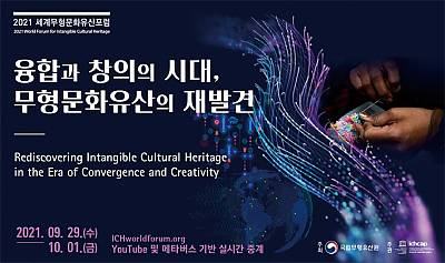 2021 edition of the World Forum for Intangible Cultural Heritage (ICH World Forum)